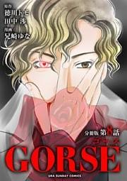 GORSE【マイクロ】 8