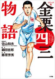 コミック版 金栗四三物語 ~日本初のオリンピックマラソンランナー~