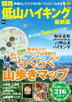 【特典】関西低山ハイキング最新版 表紙