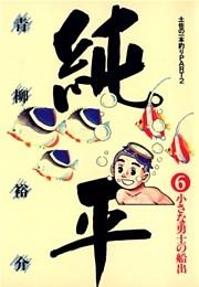 土佐の一本釣り PART2 純平 6巻