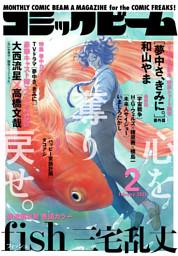 【電子版】月刊コミックビーム 2021年2月号