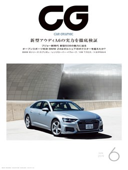 CG(CAR GRAPHIC) 2019年6月号