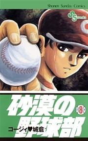 砂漠の野球部 8巻