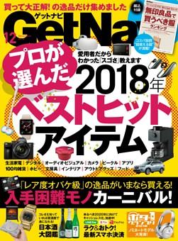 GetNavi 2018年12月号