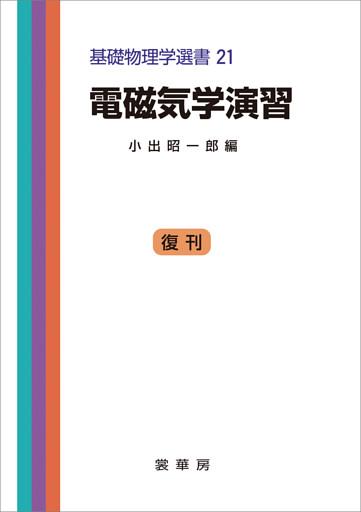 電磁気学演習(小出昭一郎 編)