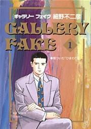 GALLERY FAKE 1巻