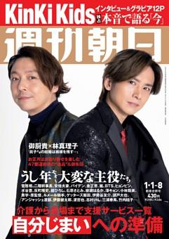 週刊朝日 1月1日・8日合併号