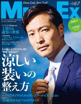 MEN'S EX 2020年06・07月合併号