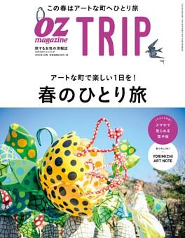 OZmagazine TRIP 春のひとり旅