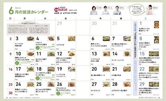 6月の放送カレンダー