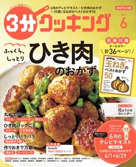 3分クッキング(日本テレビ) 2019年6月号