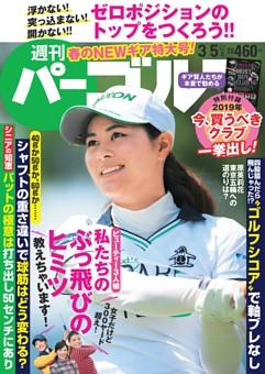 週刊パーゴルフ 2019年3月5日号