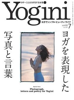 Yogini 2021年7月号 Vol.82