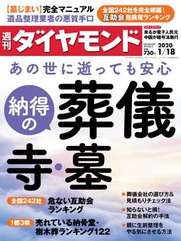 週刊ダイヤモンド 2020年1月18日号