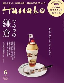 Hanako 2019年6月号