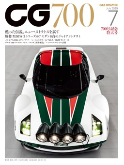 CG(CAR GRAPHIC) 2019年7月号