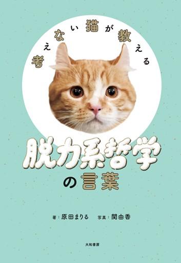 考えない猫が教える 脱力系哲学の言葉