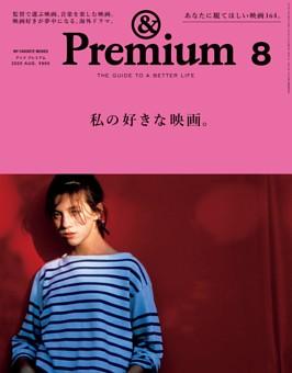 &Premium 2020年8月号