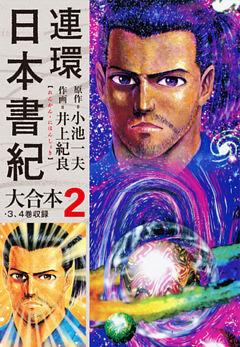 連環日本書紀 大合本2