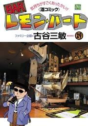 BARレモンハート 29巻