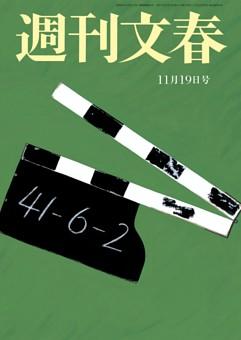スクープ 週刊 文春