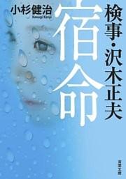 検事・沢木正夫 宿命
