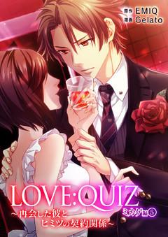 LOVE:QUIZ ~再会した彼とヒミツの契約関係~ ミカゲ編 vol.5