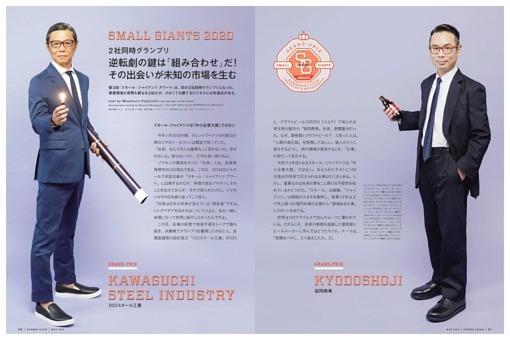 COVER STORY/小さくても勝てるビジネスモデル 川口スチール工業・協同商事