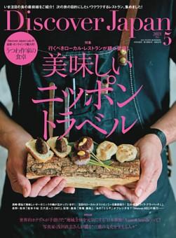 Discover Japan 2021年5月号 vol.114