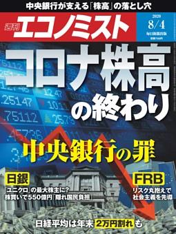 週刊エコノミスト 2020年8月4日号