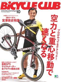 BiCYCLE CLUB 2019年10月号 No.414