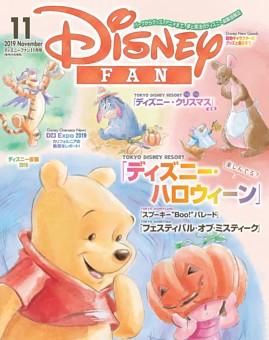ディズニーファン 2019年11月号