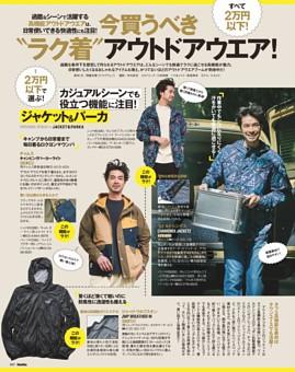 """すべて2万円以下! 今買うべき""""ラク着""""アウトドアウエア!"""