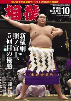 相撲 2021年10月 秋場所総決算号