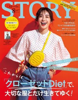 STORY 8月号