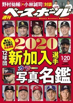 週刊ベースボール 2020年1月20日号