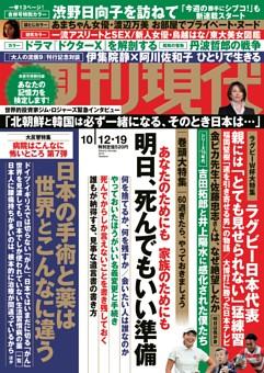週刊現代 2019年10月12・19日号