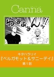 ベルガモット&サニーデイ【分冊版】第1話
