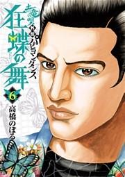 土竜の唄外伝 狂蝶の舞~パピヨンダンス~ 6巻