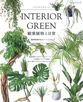INTERIOR GREEN 観葉植物と日常