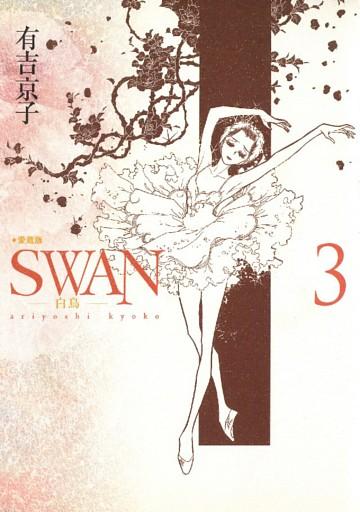 SWAN -白鳥- 愛蔵版 3巻