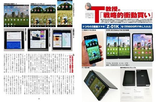 ドコモの2画面スマホ「Z-01K」を1万9800円で手に入れた!/T教授の戦略的衝動買い