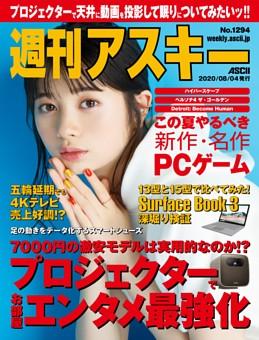 週刊アスキー No.1294(2020年8月4日発行)