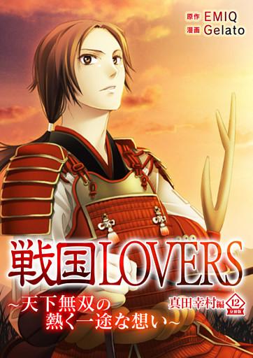 戦国LOVERS~天下無双の熱く一途な想い~ 真田幸村編 分冊版 vol.12