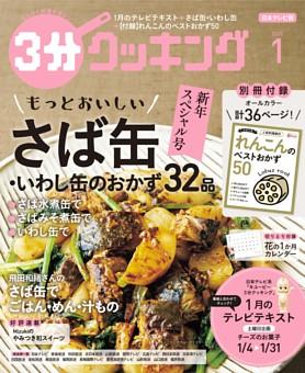3分クッキング(日本テレビ) 2020年1月号