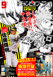 別冊少年チャンピオン2021年09月号