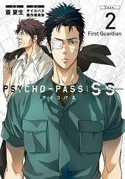 PSYCHO-PASS サイコパス Sinners of the System 「Case.2 First Guardian」