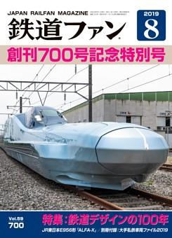 鉄道ファン 2019年8月号,通巻700号