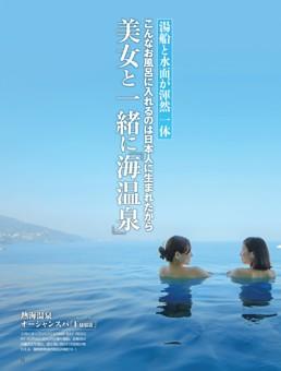 美女と一緒に「海温泉」