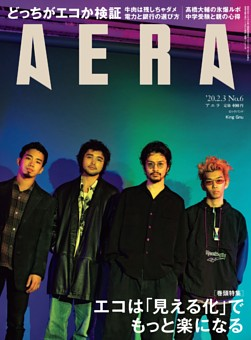 AERA 2月3日号